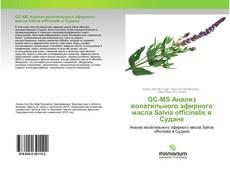 Bookcover of GC-MS Анализ волатильного эфирного масла Salvia officinalis в Судане