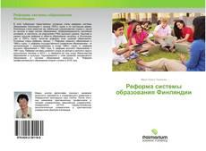 Bookcover of Реформа системы образования Финляндии