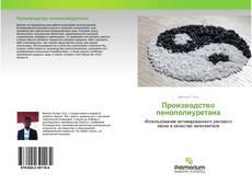 Bookcover of Производство пенополиуретана