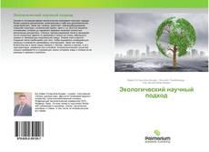 Экологический научный подход kitap kapağı