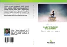 Buchcover von педагогическая психология