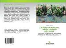 Buchcover von Обзор об отборных лекарственных растениях