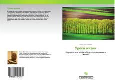 Capa do livro de Уроки жизни