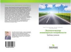 Обложка Экологические инженерные потребности
