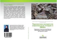 Bookcover of Перспектива эксперта по строительным отходам в ОМАНе