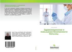 Bookcover of Здравоохранение и повышение безопасности больниц
