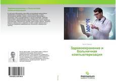 Bookcover of Здравоохранение и больничная компьютеризация