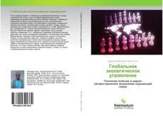 Глобальное экологическое управление kitap kapağı