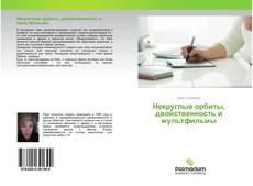 Bookcover of Некруглые орбиты, двойственность и мультфильмы