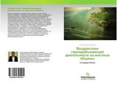 Bookcover of Воздействие горнодобывающей деятельности на местные общины