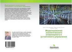 Bookcover of Моделирование экологического инжиниринга и устойчивого управления