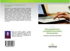 Обложка Исследование потребительского отношения