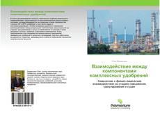 Buchcover von Взаимодействие между компонентами комплексных удобрений