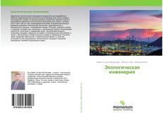 Экологическая инженерия kitap kapağı