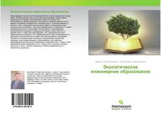 Экологическое инженерное образование kitap kapağı
