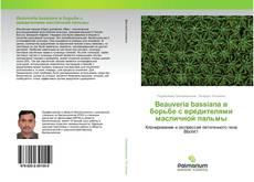 Bookcover of Beauveria bassiana в борьбе с вредителями масличной пальмы