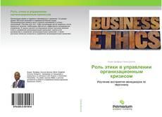 Bookcover of Роль этики в управлении организационным кризисом