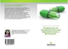 Справочник по экспериментальной фармакогнозии и фитохимии的封面