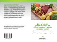 Portada del libro de Диетическая рекомендация по поддержанию уровня сахара в крови