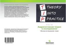 Андрагогическая теория в исследовании kitap kapağı