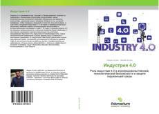 Portada del libro de Индустрия 4.0