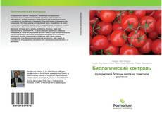 Buchcover von Биологический контроль