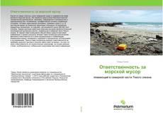 Buchcover von Ответственность за морской мусор