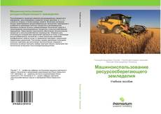 Capa do livro de Машиноиспользование ресурсосберегающего земледелия