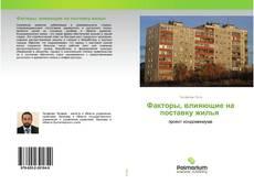 Buchcover von Факторы, влияющие на поставку жилья