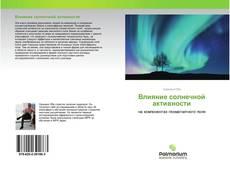 Bookcover of Влияние солнечной активности