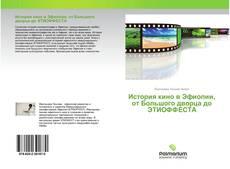 Bookcover of История кино в Эфиопии, от Большого дворца до ЭТИОФФЕСТА