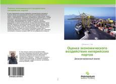 Portada del libro de Оценка экономического воздействия нигерийских портов
