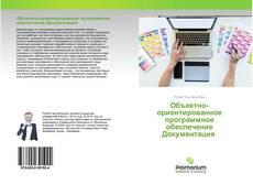 Bookcover of Объектно-ориентированное программное обеспечение Документация