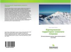 Portada del libro de Картирование территории снежного покрова