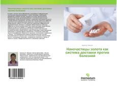 Borítókép a  Наночастицы золота как система доставки против болезней - hoz