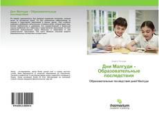 Buchcover von Дни Малгуди - Образовательные последствия
