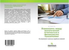 Buchcover von Взаимосвязь между экологической отчетностью и финансовыми показателями