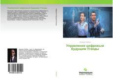 Обложка Управление цифровым будущим Уганды