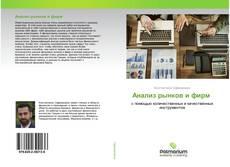 Copertina di Анализ рынков и фирм