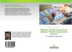 Bookcover of Паевые инвестиционные фонды: Инвестиционный журнал