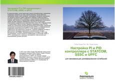 Bookcover of Настройка PI и PID контроллера с STATCOM, SSSC и UPFC