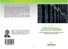 Buchcover von Моделирование и применение DSARIMA