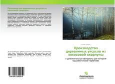 Buchcover von Производство деревянных уксусов из кокосовой скорлупы