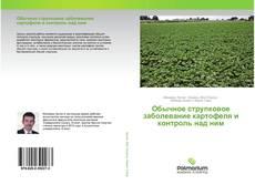 Bookcover of Обычное струпковое заболевание картофеля и контроль над ним