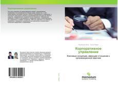 Bookcover of Корпоративное управление