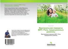 Bookcover of Вертикальная передача ВИЧ: Роль традиционных рожениц