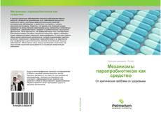 Bookcover of Механизмы парапробиотиков как средство