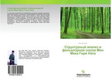 Buchcover von Структурный анализ в фольклорной сказке Мин Маха Гири Ната