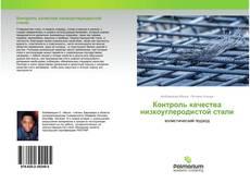 Bookcover of Контроль качества низкоуглеродистой стали