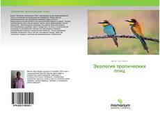 Экология тропических птиц的封面
